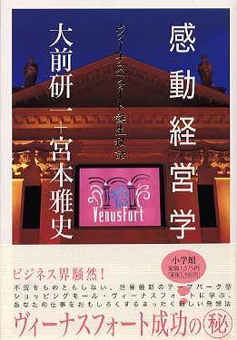 感動経営学―ヴィーナスフォート誕生秘話