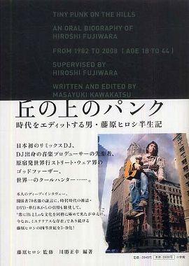 丘の上のパンク―時代をエディットする男・藤原ヒロシ半生記