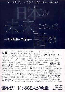 日本の未来について話そう―日本再生への提言