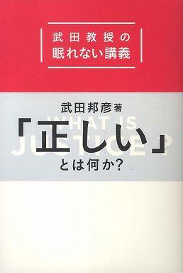 武田教授の眠れない講義 「正しい」とは何か?