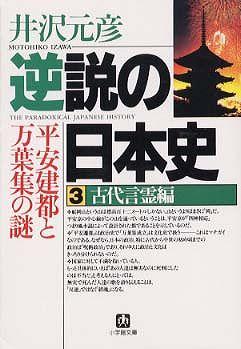 逆説の日本史 〈3〉 古代言霊編
