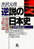 逆説の日本史〈5〉中世動乱編