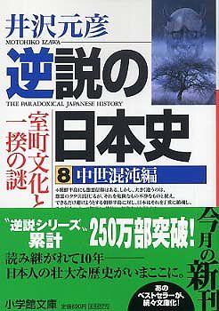 逆説の日本史〈8〉中世混沌編―室町文化と一揆の謎