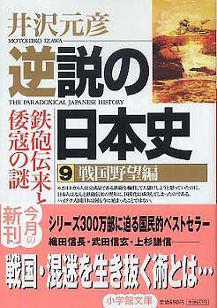逆説の日本史〈9〉戦国野望編