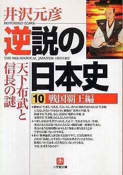 逆説の日本史〈10〉戦国覇王編