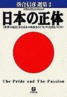 日本の正体―落合信彦選集〈2〉
