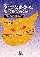ネコはなぜ夜中に集会をひらくか―ネコとイヌの行動学入門 (改訂新版)