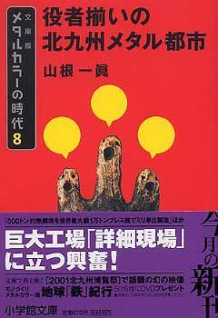 メタルカラーの時代〈8〉役者揃いの北九州メタル都市