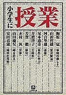 小学生に授業 (小学館文庫)