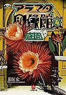 アラマタ図像館〈4〉「庭園」
