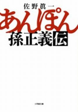 あんぽん - 孫正義伝