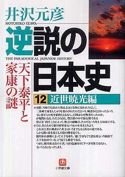 逆説の日本史〈12〉近世暁光編