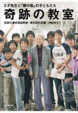 奇跡の教室―エチ先生と『銀の匙』の子どもたち 伝説の灘校国語教師・橋本武の流儀