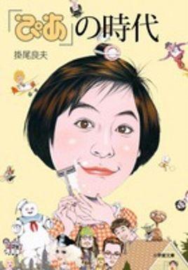 『ぴあ』の時代 (小学館文庫)