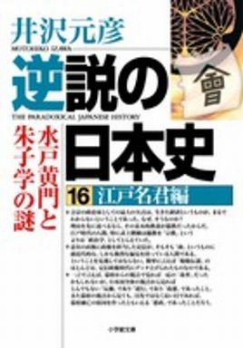 逆説の日本史〈16〉江戸名君編