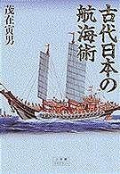 古代日本の航海術