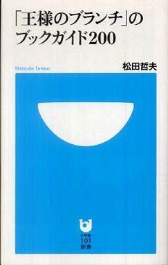 「王様のブランチ」のブックガイド200