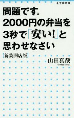 問題です。2000円の弁当を3秒で「安い!」と思わせなさい―新装開店版 (新装開店版)
