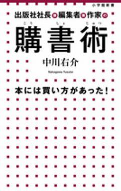 出版社社長兼編集者兼作家の購書術―本には買い方があった!
