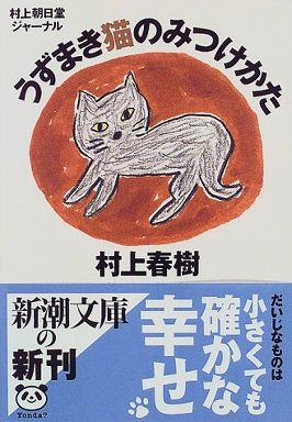 村上朝日堂ジャーナル うずまき猫のみつけかた