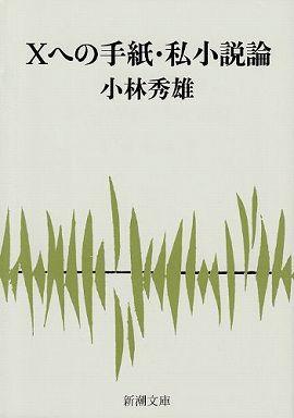 Xへの手紙/私小説論 (改版)