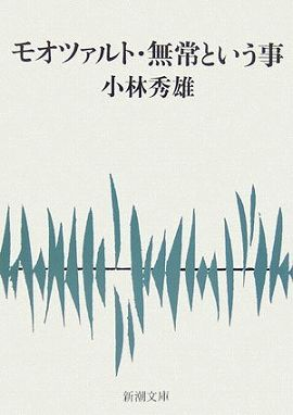 モオツァルト・無常という事 (改版)
