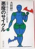 悪魔のサイクル―日本人のよりかかり的思考