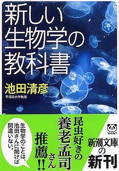 新しい生物学の教科書