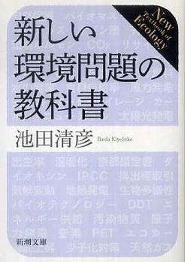 新しい環境問題の教科書