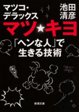 マツ☆キヨ―「ヘンな人」で生きる技術