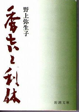 秀吉と利休 (改版)