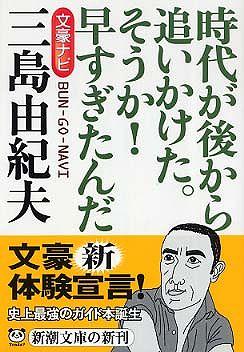 文豪ナビ 三島由紀夫