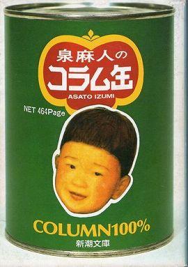 泉麻人のコラム缶