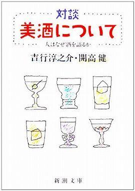 対談美酒について - 人はなぜ酒を語るか (改版)