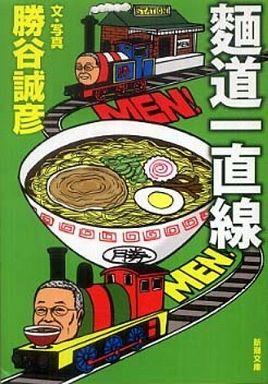 麺道一直線