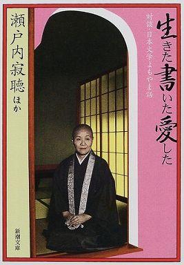 生きた書いた愛した―対談・日本文学よもやま話