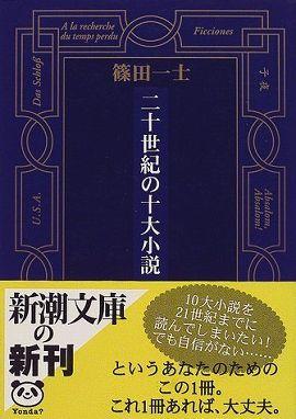 二十世紀の十大小説