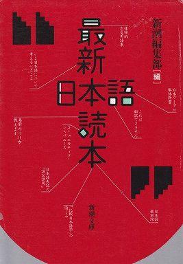 最新日本語読本
