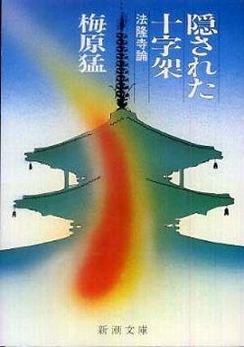 隠された十字架 - 法隆寺論 (改版)