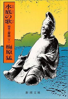 水底の歌 〈下〉 - 柿本人麿論