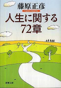 人生に関する72章