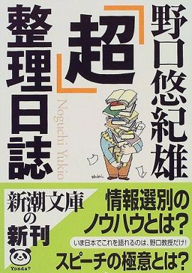 「超」整理日誌 (新潮文庫)