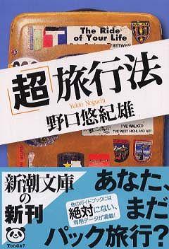 「超」旅行法 (新潮文庫)