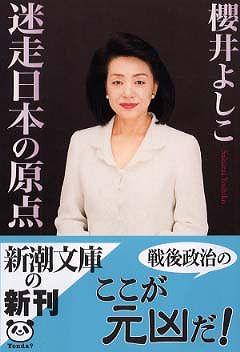 迷走日本の原点