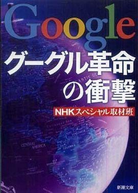 グーグル革命の衝撃