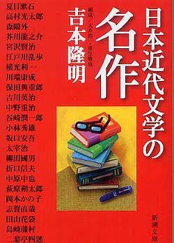 日本近代文学の名作