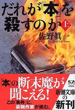 だれが「本」を殺すのか〈上〉