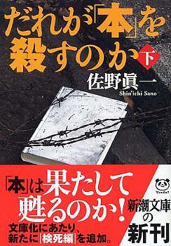 だれが「本」を殺すのか〈下〉