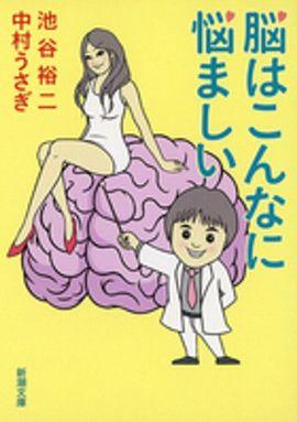 脳はこんなに悩ましい (新潮文庫)