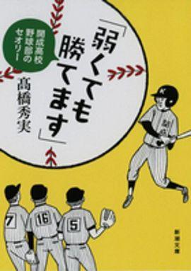 「弱くても勝てます」―開成高校野球部のセオリー